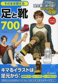 そのまま使える足と靴700 700点の足と靴のポーズをCD-ROMに収録 (KOSAIDOマンガ工房)[本/雑誌] (単行本・ムック) / 人体パーツ素材集制作部/著