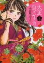 大正ロマンチカ 4 (ミッシィコミックス/NextcomicsF)[本/雑誌] (コミックス) / 小田原みづえ/著