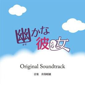 幽かな彼女オリジナルサウンドトラック[CD] / 井筒昭雄