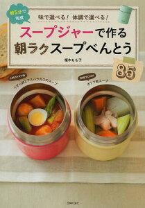 スープジャーで作る朝ラクスープべんとう85 味で選べる!体調で選べる! 朝5分で完成[本/雑誌] (単行本・ムック) / 植木もも子/著