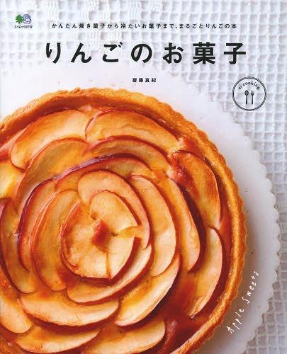 りんごのお菓子 (エイムック 2712 ei cooking)[本/雑誌] (単行本・ムック) / 齋藤真紀/〔著〕
