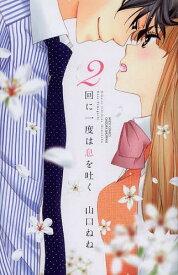 2回に一度は息を吐く (ミッシィコミックス/YLC Collection)[本/雑誌] (コミックス) / 山口ねね/著