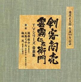 剣客商売/雲霧仁左衛門 TVシリーズ音楽集 オリジナル・サウンドトラック[CD] / TVドラマ