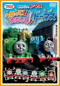 うたって! おどって! トーマス[DVD] / アニメ