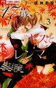 17歳、キスとジレンマ 3 (フラワーコミックス)[本/雑誌] (コミックス) / 夜神里奈/著