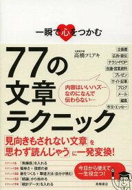 一瞬で心をつかむ77の文章テクニック[本/雑誌] (単行本・ムック) / 高橋フミアキ/著