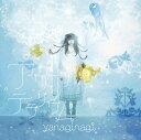 TVアニメ「凪のあすから」エンディングテーマ: アクアテラリウム [通常盤][CD] / やなぎなぎ