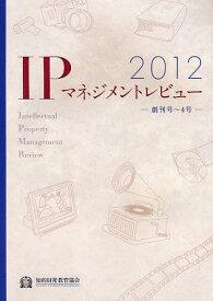 IPマネジメントレビュー 2012[本/雑誌] (単行本・ムック) / 知的財産教育協会/編集