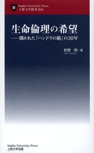 生命倫理の希望 開かれた「パンドラの箱」の30年 (上智大学新書)[本/雑誌] (新書) / 町野朔/著