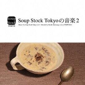 スープストックトーキョーの音楽2[CD] / オムニバス