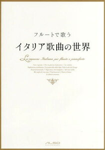 [同梱不可]/フルートで歌うイタリア歌曲の世界 フルートソロとピアノ[本/雑誌] (楽譜・教本) / アルソ出版