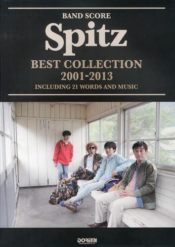 スピッツ/ベスト・コレクション2001-2013 (バンド・スコア)[本/雑誌] (楽譜・教本) / ドレミ楽譜出版社