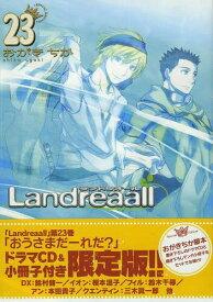 Landreaall 23 【限定版】 ドラマCD+小冊子付き (ZERO-SUM COMICS)[本/雑誌] (コミックス) / おがきちか/著