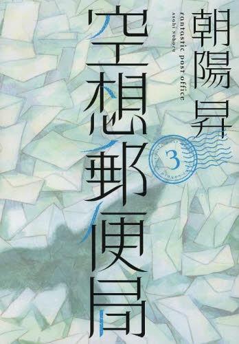 空想郵便局 3 (ビーツコミックス)[本/雑誌] (コミックス) / 朝陽昇/著