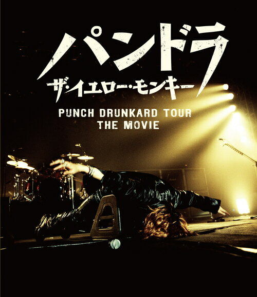 パンドラ ザ・イエロー・モンキー PUNCH DRUNKARD TOUR THE MOVIE [通常版][Blu-ray] / THE YELLOW MONKEY