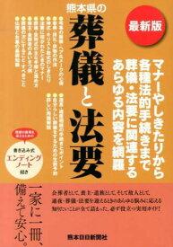 熊本県の葬儀と法要 最新版[本/雑誌] (単行本・ムック) / 熊本県葬儀事業協同組