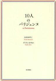 10人のパリジェンヌ[本/雑誌] (単行本・ムック) / 山本ゆりこ/著 アトランさやか/著