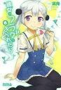 彼女がフラグをおられたら 6 (ライバルKC)[本/雑誌] (コミックス) / 凪庵/漫画 竹井10日/原作 CUTEG/キャラクター原案