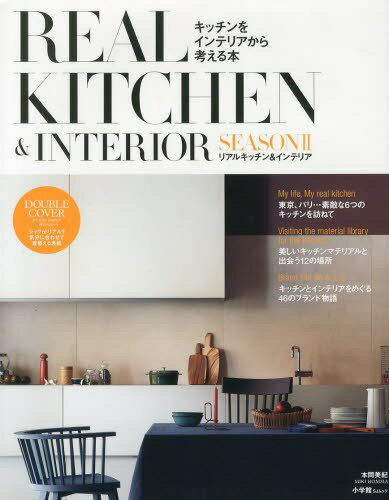 REAL KITCHEN & INTERIOR SEASON2 (小学館SJムック)[本/雑誌] (単行本・ムック) / 本間美紀/編