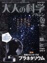大人の科学マガジン ピンホール式プラネタリウム (Gakken Mook)[本/雑誌] (ムック) / 学研プラス