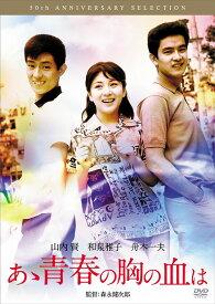 あゝ青春の胸の血は[DVD] / 邦画