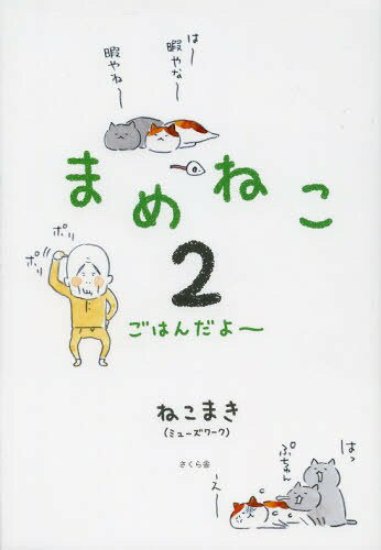 まめねこ 2[本/雑誌] (単行本・ムック) / ねこまき/著