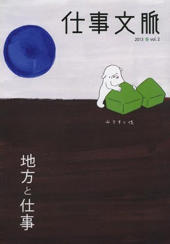 仕事文脈 2[本/雑誌] (単行本・ムック) / タバブックス