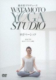 綿本彰プロデュース Watamoto YOGA Studio ヨガベーシック[DVD] / 趣味教養