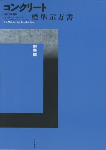 コンクリート標準示方書 2013年制定 規準編 2巻セット[本/雑誌] (単行本・ムック) / 土木学会/編集