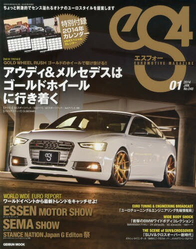 eS4 EUROMOTIVE MAGAZINE No.48(2014JAN.) (GEIBUN MOOKS No.925)[本/雑誌] (単行本・ムック) / 芸文社