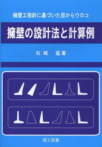 擁壁の設計法と計算例 擁壁工指針に基づいた目からウロコ[本/雑誌] (単行本・ムック) / 右城猛/著