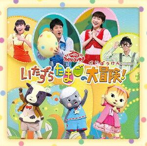 おかあさんといっしょファミリーコンサート「いたずらたまごの大冒険 ! 」[CD] / ファミリー