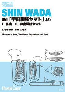 楽譜 組曲「宇宙戦艦ヤマト」より[本/雑誌] (金管六重奏) (楽譜・教本) / 東京ハッスルコ