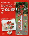 ちりめんで作るはじめてのつるし飾り モチーフ30種の作り方写真解説つき (レディブティックシリーズ)[本/雑誌] (単行…