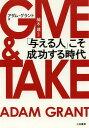 GIVE & TAKE「与える人」こそ成功する時代 / 原タイトル:GIVE AND TAKE[本/雑誌] (単行本・ムック) / アダム・グラン…