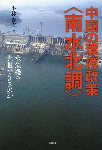 中国の環境政策〈南水北調〉 水危機を克服できるのか[本/雑誌] (単行本・ムック) / 小林善文/著