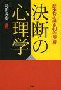 決断の心理学 歴史が語る40の深層[本/雑誌] (単行本・ムック) / 和田秀樹/著