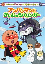 それいけ! アンパンマン ベストセレクション アンパンマンとかいじゅうバリンガー[DVD] / アニメ