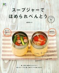 スープジャーでほめられべんとう (エイムック 2764 ei cooking)[本/雑誌] (単行本・ムック) / 星野奈々子/〔著〕