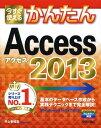 今すぐ使えるかんたんAccess 2013 (Imasugu Tsukaeru Kantan Series)[本/雑誌] (単行本・ムック) / 井上香緒里/著