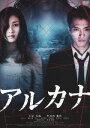 アルカナ[DVD] / 邦画