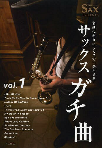 サックスガチ曲 名刺代わりにジャズで一発キメる! vol.1[本/雑誌] (楽譜・教本) / アルソ出版