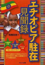 美人 エチオピア