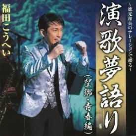 徳光和夫のナレーションで綴る〜演歌夢語り (望郷・青春編)[CD] / 福田こうへい