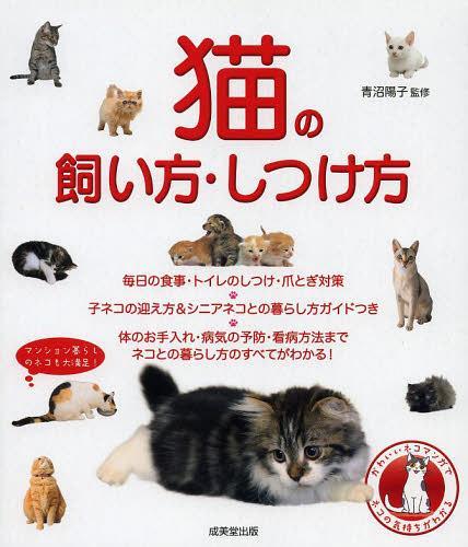 猫の飼い方・しつけ方[本/雑誌] (単行本・ムック) / 青沼陽子/監修