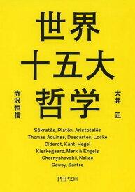 世界十五大哲学 (PHP文庫)[本/雑誌] (文庫) / 大井正/著 寺沢恒信/著