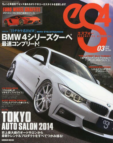 eS4 EUROMOTIVE MAGAZINE No.49(2014MAR.) (GEIBUN MOOKS No.944)[本/雑誌] (単行本・ムック) / 芸文社