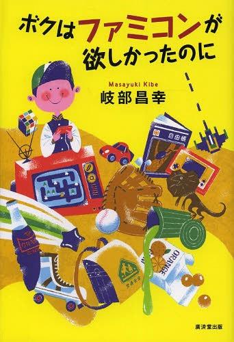 ボクはファミコンが欲しかったのに[本/雑誌] (単行本・ムック) / 岐部昌幸/著