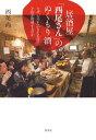 居酒屋「西尾さん」のぬくもり酒 なぜ、古びた小さなお店に予約が殺到するのか[本/雑誌] (単行本・ムック) / 西尾尚/著