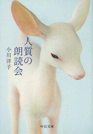 人質の朗読会[本/雑誌] (中公文庫) (文庫) / 小川洋子/著